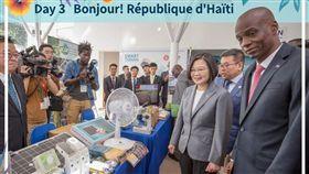 總統蔡英文訪問友邦海地。翻攝蔡英文臉書