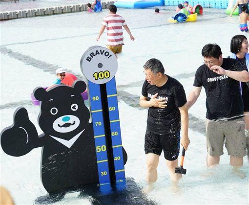 ▲台北河岸童樂會,熊讚水樂園,柯文哲(圖/台北市政府提供)