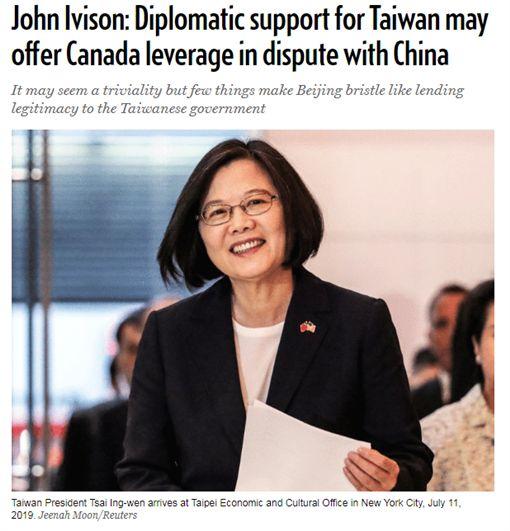 加拿大,台灣,中國,加中爭端,外交