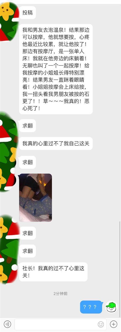 中國,按摩,生理反應(圖/翻攝自微博)