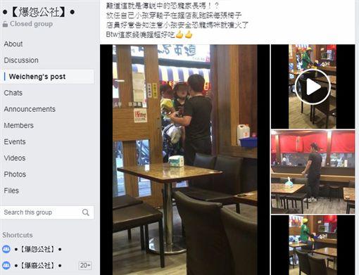 奧客,小孩,店家,咆哮,爆怨公社 圖/翻攝自臉書爆怨公社