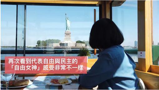 蔡英文總統14日晚間在臉書發布的「番外篇」的影片,是她這次過境美國紐約的漏網鏡頭。 (圖/翻攝蔡英文臉書)