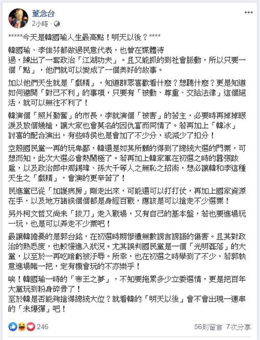 討債名人董念台今日在臉書痛批韓國瑜,因為韓一時的「帝王之夢」,不知要拖累多少立委選情,更是把百年大黨玩到粉身碎骨!(圖/翻攝自董念台臉書)
