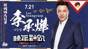 韓國國民打者 李承燁來台開球。(圖/桃猿提供)