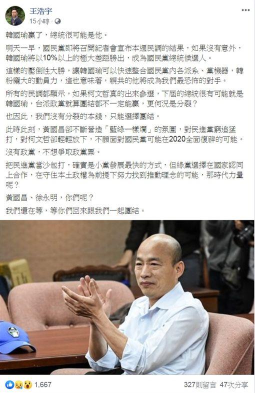 國民黨總統初選民調,王浩宇,綠黨(圖/翻攝自王浩宇臉書)