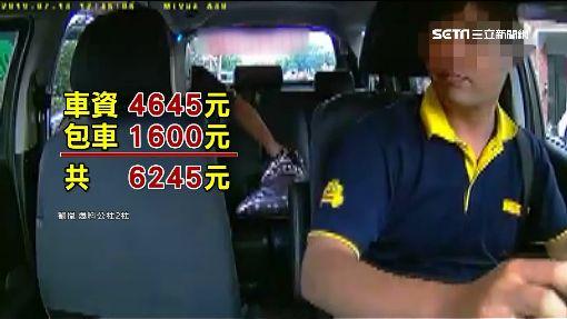小黃司機疑遇搭霸王車 6千多塊車資討不到