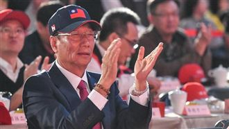 郭董鴻海戰術的政治實驗