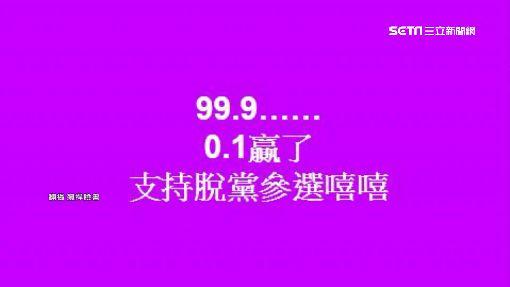 0.1%的贏了!館長拱郭台銘脫黨參選