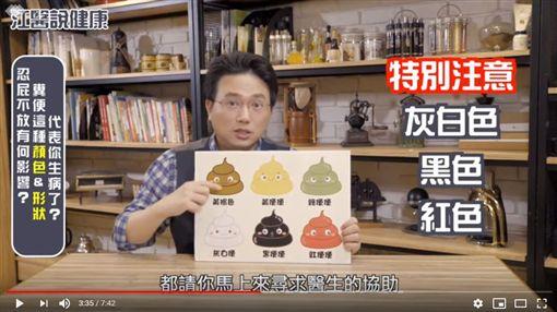 外科醫師江坤俊教大家從大便顏色判斷健康狀況。(圖/翻攝自《江醫說健康》YouTube)