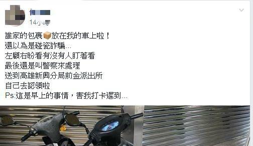 機車被放「不明包裹」…他報警上班遲到 網讚:正確作法 圖翻攝自爆怨公社