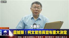 柯文哲,熊讚,台灣吉祥物大賽,台北市長,總統 圖/柯文哲臉書