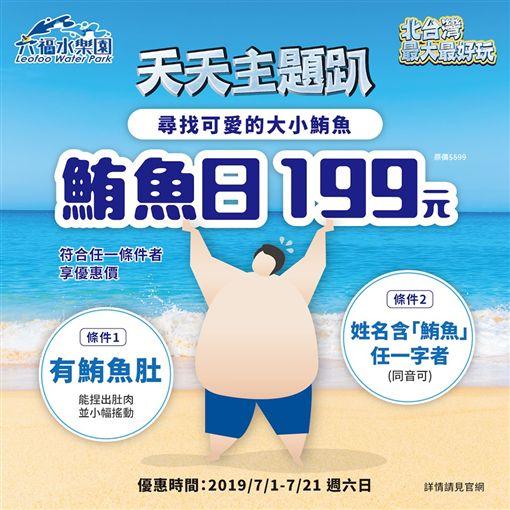 六福村推出鮪魚日優惠