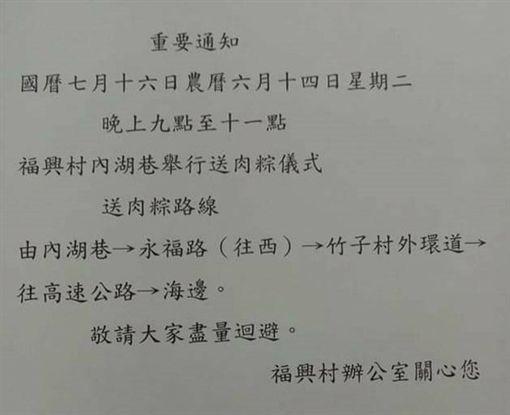 彰化,送肉粽(圖/翻攝自彰化踢爆網)