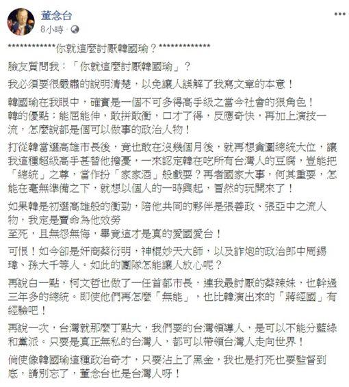 董念台臉書發文(圖/翻攝自董念台臉書)