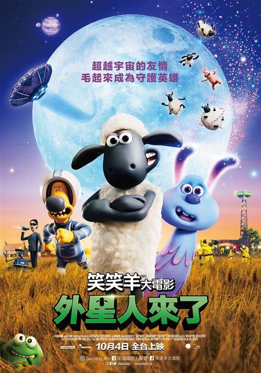 《笑笑羊大電影:外星人來了》 采昌國際多媒體提供