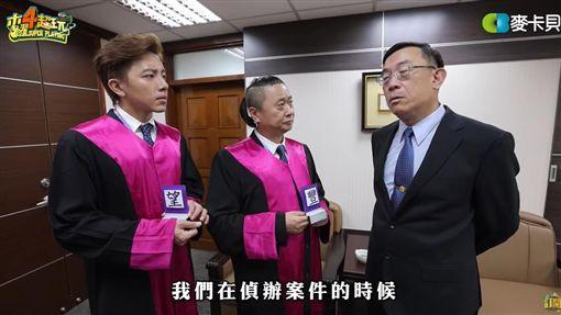 台北,北檢,一日系列,檢察官,邰智源(圖/翻攝youtube/木曜4超玩)