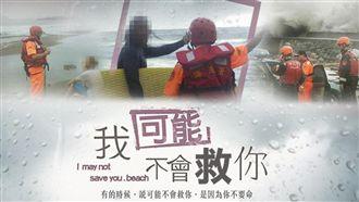 颱風逼近勿做蠢事!海巡:可能不救你