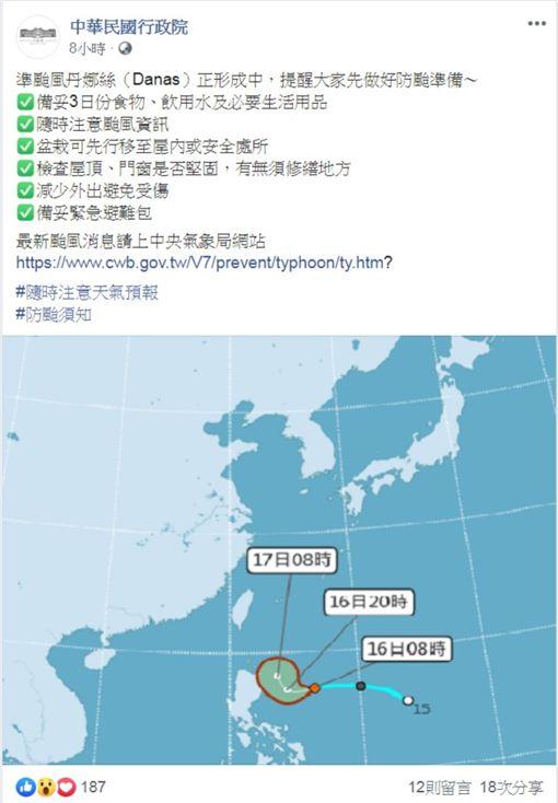 颱風,行政院臉書發文(圖/翻攝自中華民國行政院臉書粉絲專頁)
