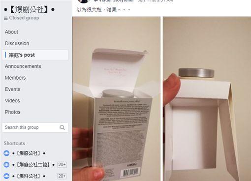 化妝品,罐子,消失,內容物,爆廢公社 圖/翻攝自臉書爆廢公社