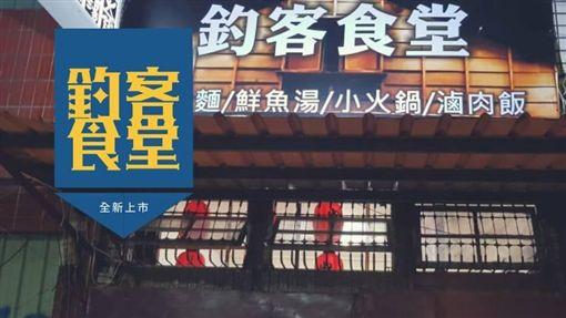 釣客食堂,罷免,韓國瑜 圖/翻攝自釣客食堂臉書
