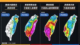 丹娜絲颱風影響期間,降雨區域模擬。(圖/翻攝自氣象達人彭啟明臉書)