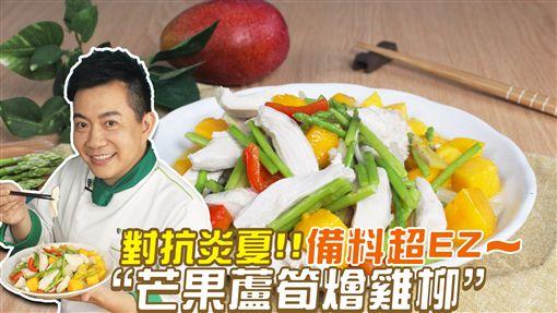 芒果蘆筍燴雞柳
