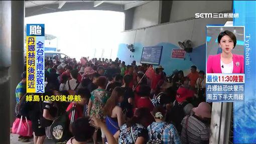 丹娜絲颱風逼近 綠島遊客大撤退