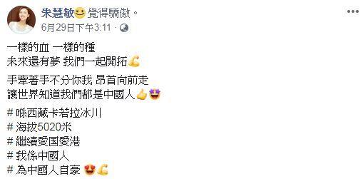 朱慧敏/臉書