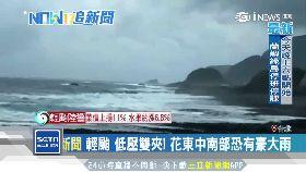 輕颱恐怖雨1500