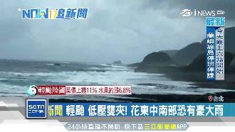 輕颱低壓包夾!花東中南部恐有豪大雨