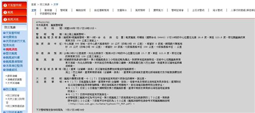 颱風警報單(圖/翻攝自中央氣象局)