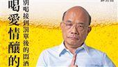 蘇貞昌賣相 「長輩圖」宣導酒駕新制