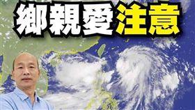 韓國瑜臉書談颱風風災。