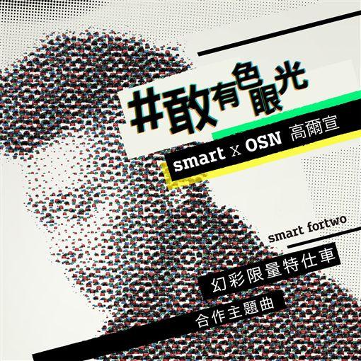 ▲smart fortwo passion幻彩限量特仕版。(圖/smart提供)