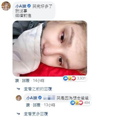 小A辣 圖/臉書