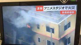 日知名動畫公司「京都動畫」工廠發生爆炸/推特