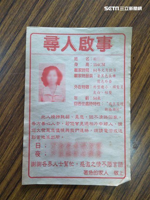 台南,麻豆,失蹤人口,協尋,尋人啟示
