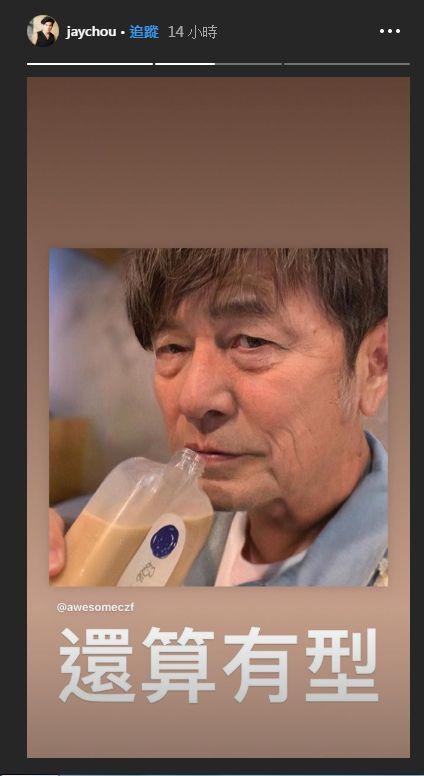周杰倫(圖/翻攝自IG)