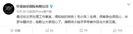 蕭亞軒精神狀況不佳 經紀公司回應 圖/微博