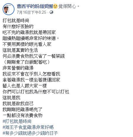 曹西平 (圖/翻攝自臉書)