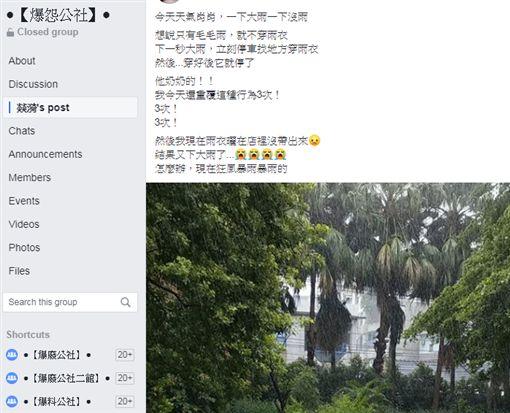 雨天,雨衣,下雨,穿脫,爆怨公社 圖/翻攝自臉書爆怨公社