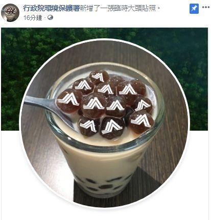 環保署,小編,珍珠(圖/翻攝自臉書)