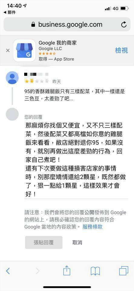 雞腿飯,便當,負評,配菜,三色豆,爆廢公社 圖/翻攝自臉書爆廢公社