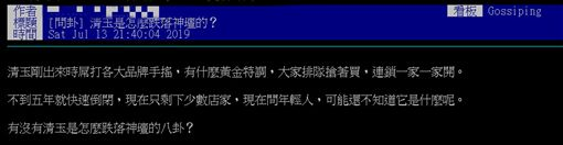清玉/圖截自清玉好茶 KingTea臉書