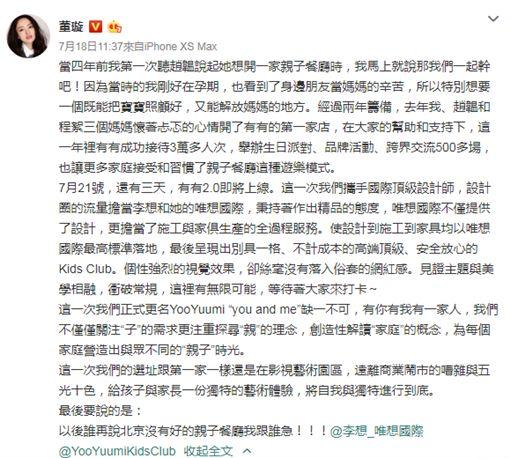 董璇 圖/微博