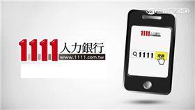 1111人力銀行,資料照