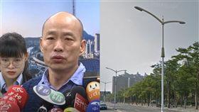 韓國瑜,路燈,清淤,跳票,智能路燈