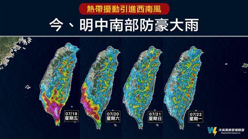 周末慎防致災強雨!降雨熱區曝光 這些縣市雨量恐「紫爆」圖翻攝自天氣風險WeatherRisk臉書