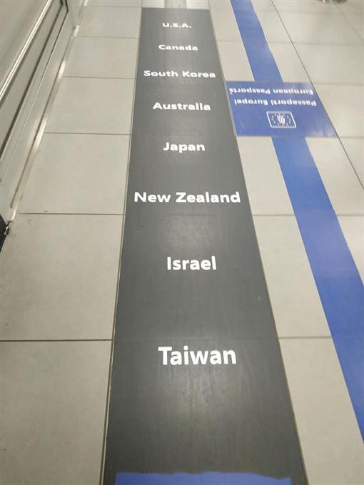 羅馬機場,通關,台灣,護照,快速通關 圖/翻攝自臉書