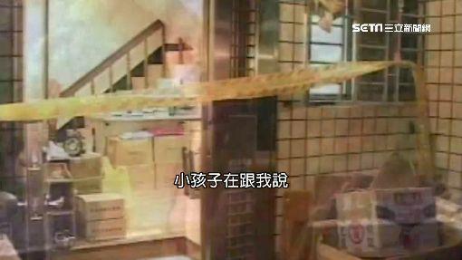 錄到五子命案孩子淒厲叫聲 剪接師奪門逃